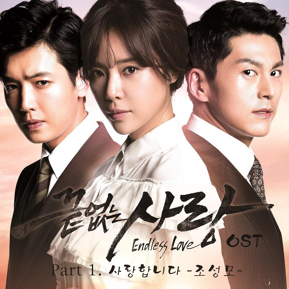 끝없는 사랑 OST Part 1 (SBS 주말드라마) 앨범정보